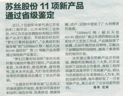 """12.""""苏丝股份11项新产品通过省级鉴定""""文章刊登在宿迁晚报2017年1月13日15版。_副本.jpg"""