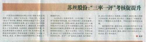 """13.""""亚博体育app官方下载股份'三率一评'考核促提升""""文章刊登在中国纺织报2017年2月13日第4版。_副本.jpg"""